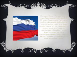 Последний Закон о Государственном Флаге был подписан в 2000 году В. В. Путины