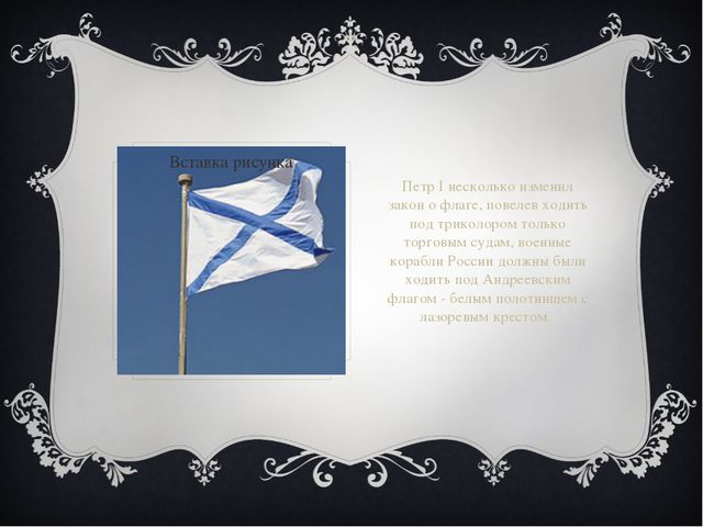 Петр I несколько изменил закон о флаге, повелев ходить под триколором только...