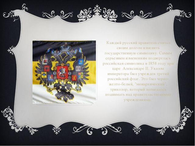 Каждый русский правитель считал своим долгом изменить государственную символи...
