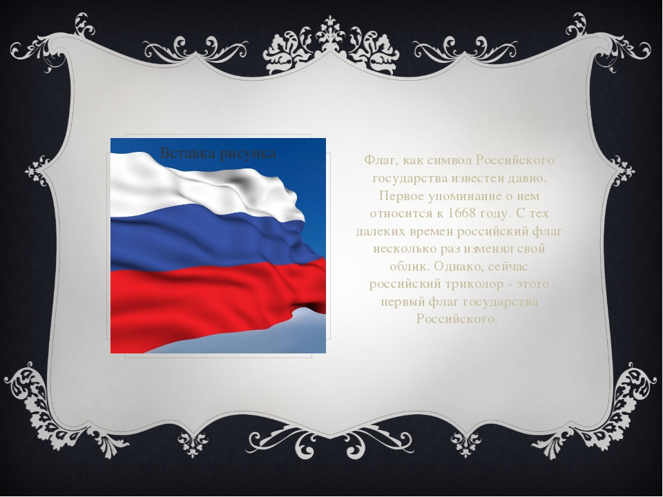 Флаг, как символ Российского государства известен давно. Первое упоминание о...