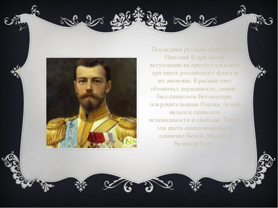 Последний русский император Николай II при своем вступлении на престол узакон...