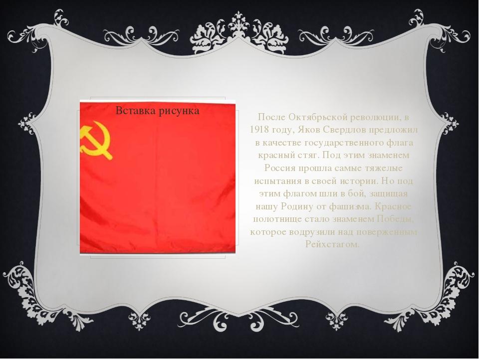 После Октябрьской революции, в 1918 году, Яков Свердлов предложил в качестве...