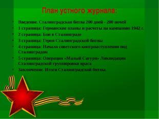 План устного журнала: Введение. Сталинградская битва 200 дней - 200 ночей 1 с
