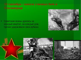 Советские воины дрались за каждый квартал, за каждый дом, прочно удерживали с