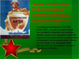 Сталинградская битва (17.07.1942– 02.02.1943)– это двести дней и ночей жес