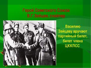Герой Советского Союза В.Г.Зайцев, снайпер Василию Зайцеву вручают партийный