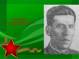 Владимир Землянский 7 августа 1942 года 4 раза поднимал в воздух свое подразд