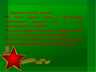 Задания к тексту группе: В честь какого героя в Волгограде памятником являетс