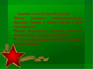 Задания к тексту другой группе: Когда началось контрнаступление Красной Армии