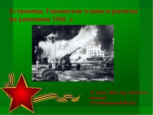 17 июля 1942 года считается началом Сталинградской битвы. I страница. Германс