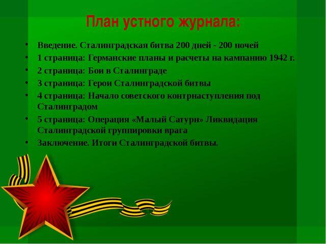 План устного журнала: Введение. Сталинградская битва 200 дней - 200 ночей 1 с...