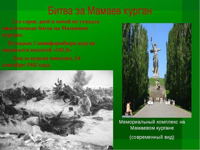 Битва за Мамаев курган Сто сорок дней и ночей не утихала ожесточенная битва н...