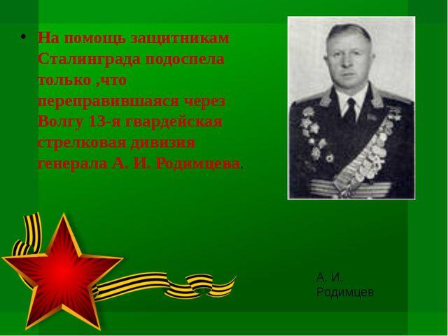На помощь защитникам Сталинграда подоспела только ,что переправившаяся через...