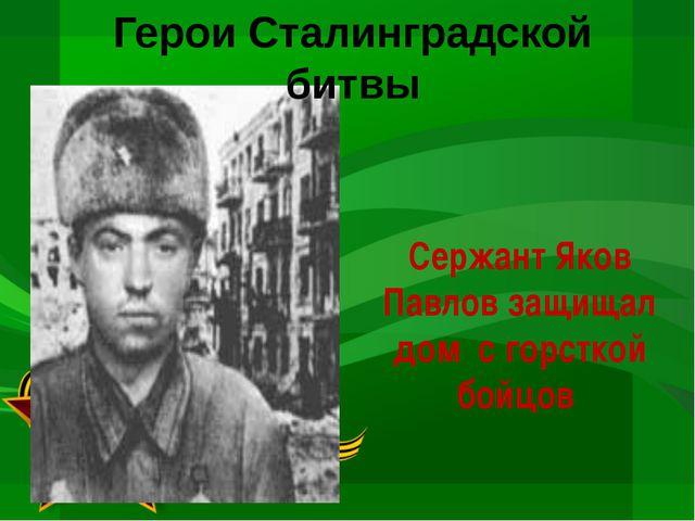 Сержант Яков Павлов защищал дом с горсткой бойцов Герои Сталинградской битвы