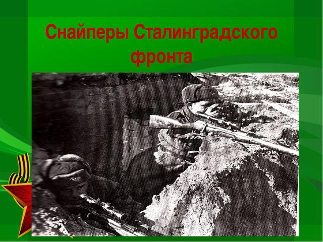 Снайперы Сталинградского фронта