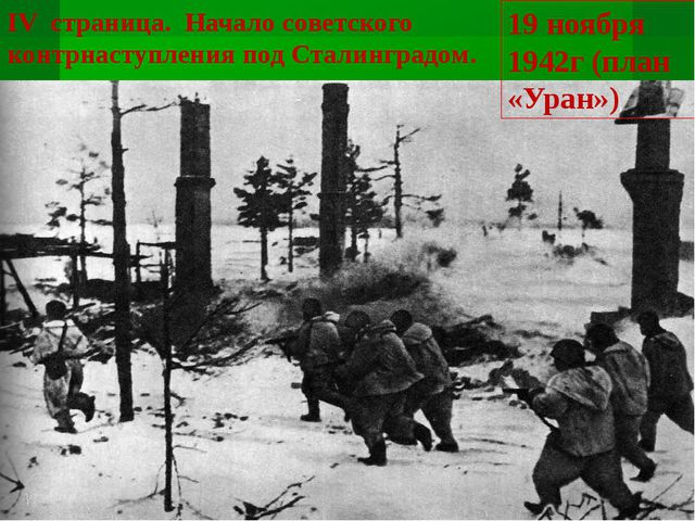 19 ноября 1942г (план «Уран») IV страница. Начало советского контрнаступлени...