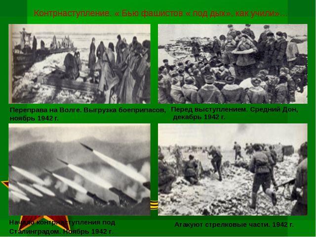 Контрнаступление. « Бью фашистов « под дых», как учили»… Переправа на Волге....