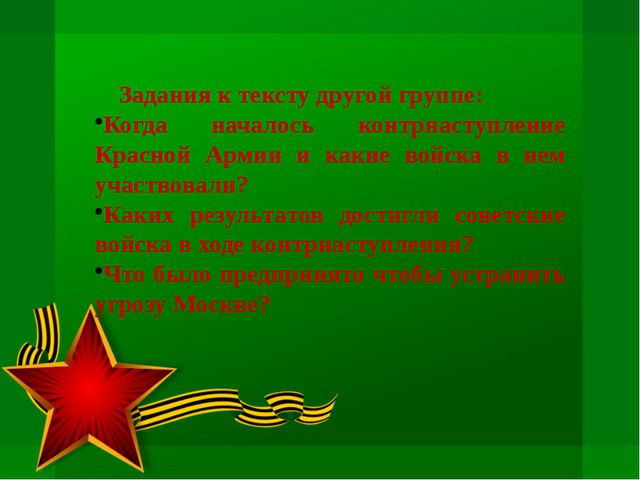 Задания к тексту другой группе: Когда началось контрнаступление Красной Армии...