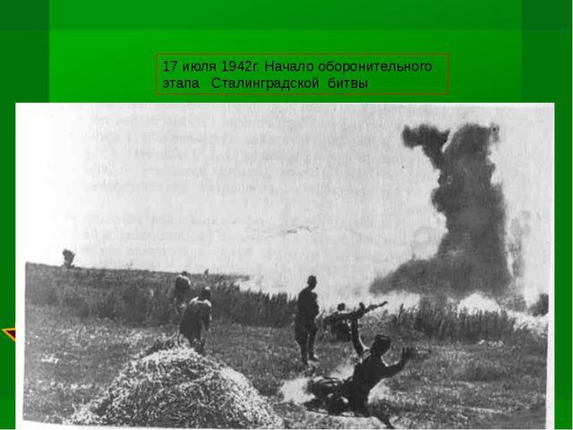 17 июля 1942г. Начало оборонительного этапа Сталинградской битвы