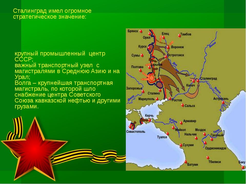 Сталинград имел огромное  стратегическое значение: крупный промышленный цент...