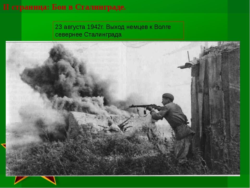 23 августа 1942г. Выход немцев к Волге севернее Сталинграда II страница: Бои...