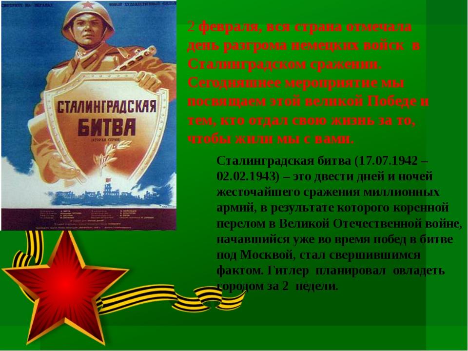 Сталинградская битва (17.07.1942– 02.02.1943)– это двести дней и ночей жес...