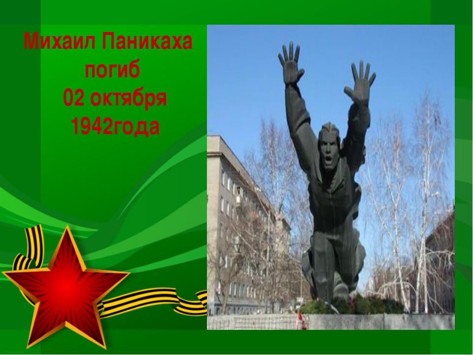 Михаил Паникаха погиб 02 октября 1942года