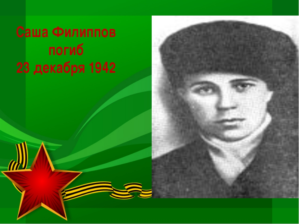Саша Филиппов погиб 23 декабря 1942