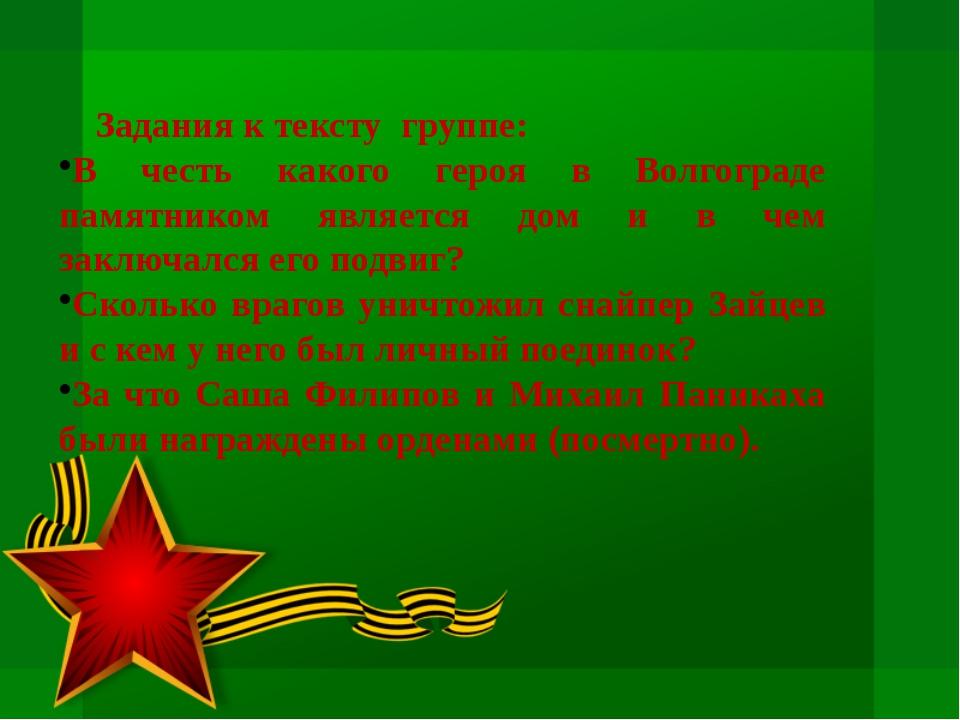 Задания к тексту группе: В честь какого героя в Волгограде памятником являетс...