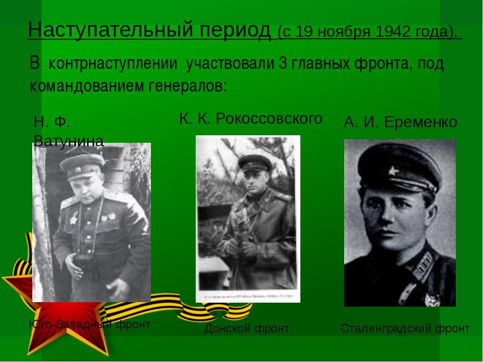 В контрнаступлении участвовали 3 главных фронта, под командованием генералов:...