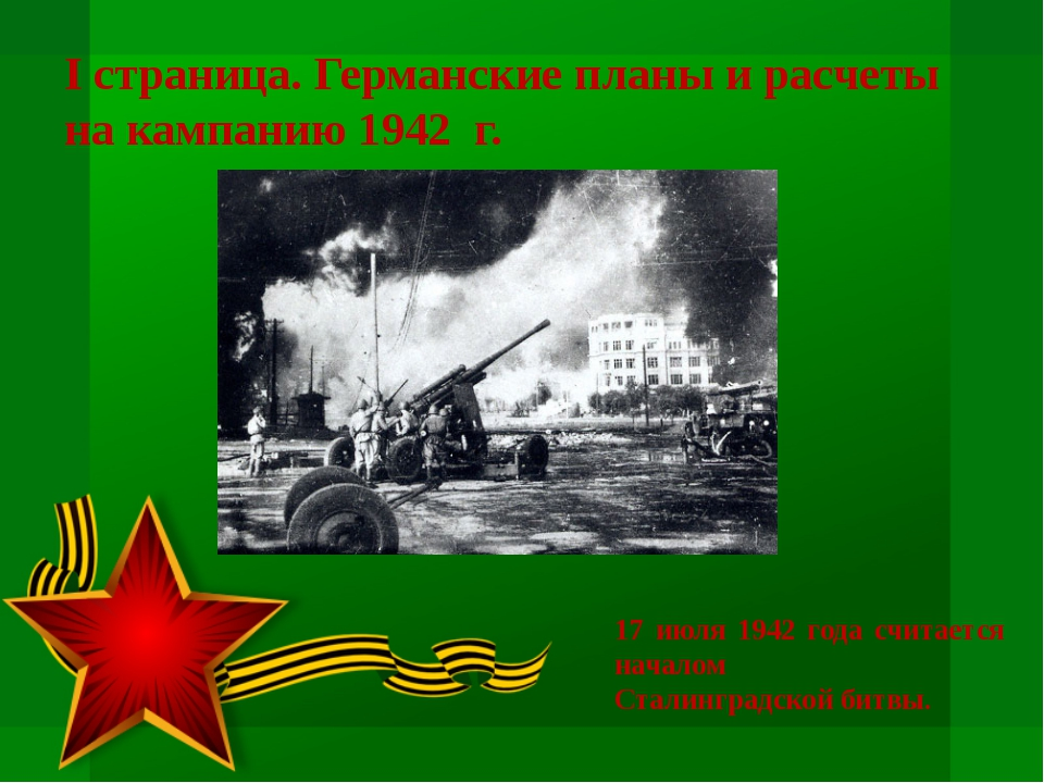 17 июля 1942 года считается началом Сталинградской битвы. I страница. Германс...