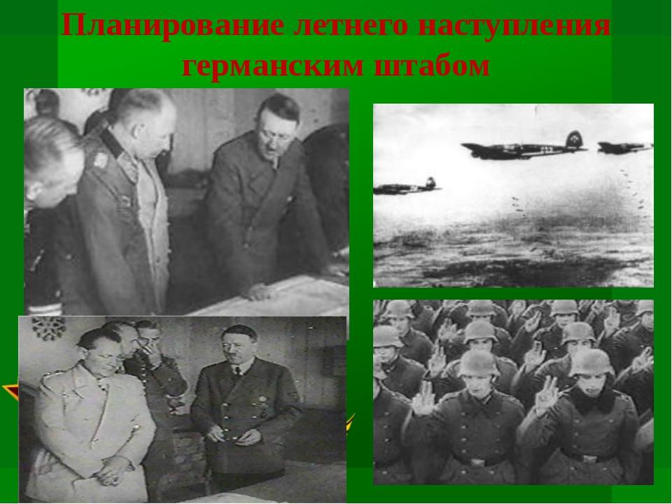 Планирование летнего наступления германским штабом