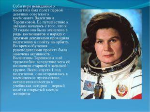 Событием невиданного масштаба был полёт первой девушки советского космонавта