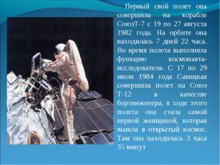 Первый свой полет она совершила на корабле СоюзТ-7 с 19 по 27 августа 1982 г