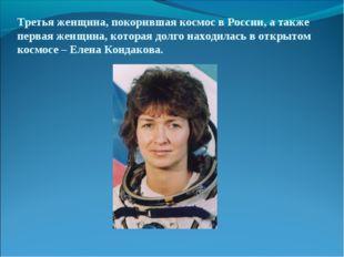 Третья женщина, покорившая космос в России, а также первая женщина, которая д