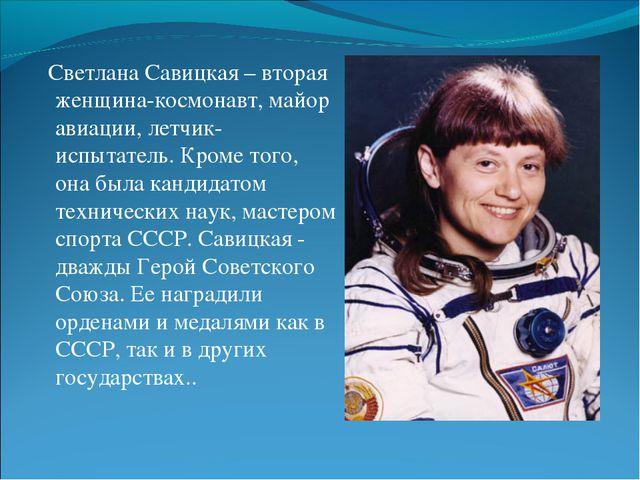 Светлана Савицкая – вторая женщина-космонавт, майор авиации, летчик-испытате...