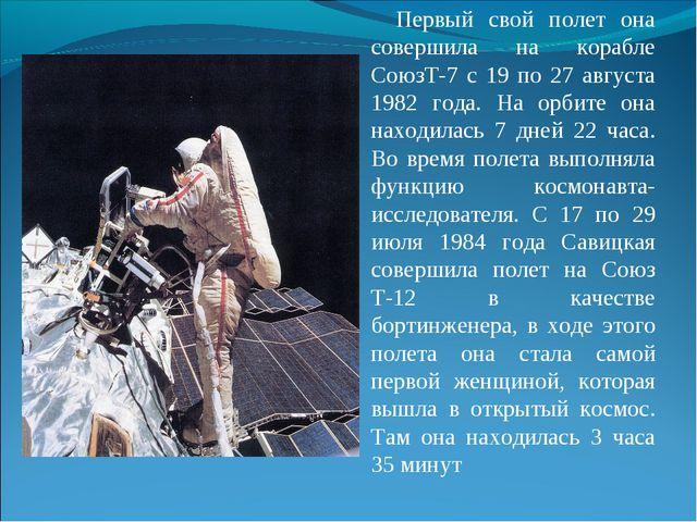 Первый свой полет она совершила на корабле СоюзТ-7 с 19 по 27 августа 1982 г...