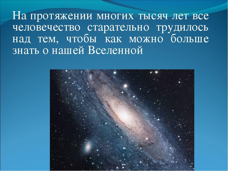 На протяжении многих тысяч лет все человечество старательно трудилось над тем...