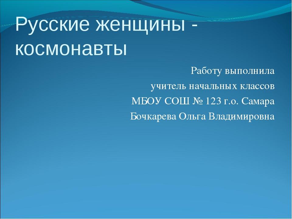 Русские женщины - космонавты Работу выполнила учитель начальных классов МБОУ...