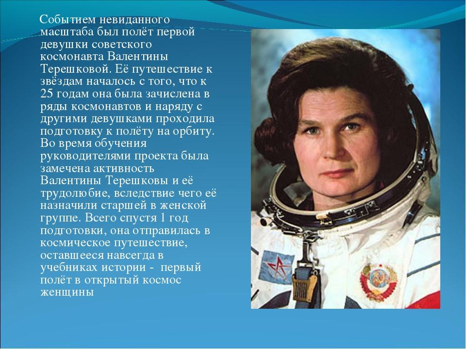 Событием невиданного масштаба был полёт первой девушки советского космонавта...