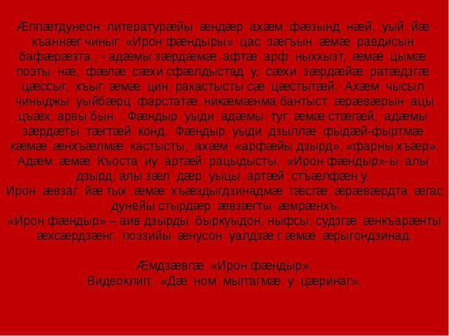 Æппæтдунеон литературæйы æндæр ахæм фæзынд нæй, уый йæ къаннæг чиныг «Ирон фæ...