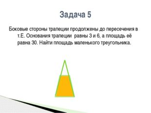 Боковые стороны трапеции продолжены до пересечения в т.Е. Основания трапеции