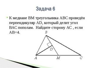 К медиане ВМ треугольника АВС проведён перпендикуляр АD, который делит угол В