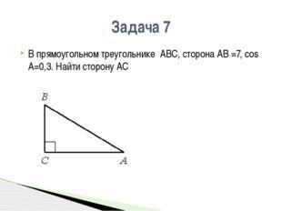 В прямоугольном треугольнике АВС, сторона АВ =7, cos A=0,3. Найти сторону АС