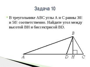 В треугольнике АВС углы А и С равны 30⁰ и 50⁰ соответственно. Найдите угол ме