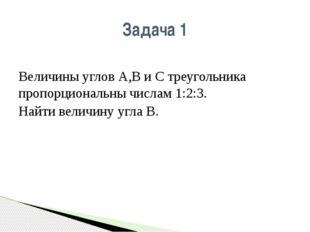 Величины углов А,В и С треугольника пропорциональны числам 1:2:3. Найти вели