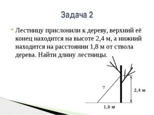 Лестницу прислонили к дереву, верхний её конец находится на высоте 2,4 м, а н