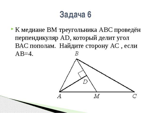 К медиане ВМ треугольника АВС проведён перпендикуляр АD, который делит угол В...
