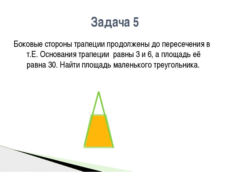 Боковые стороны трапеции продолжены до пересечения в т.Е. Основания трапеции...