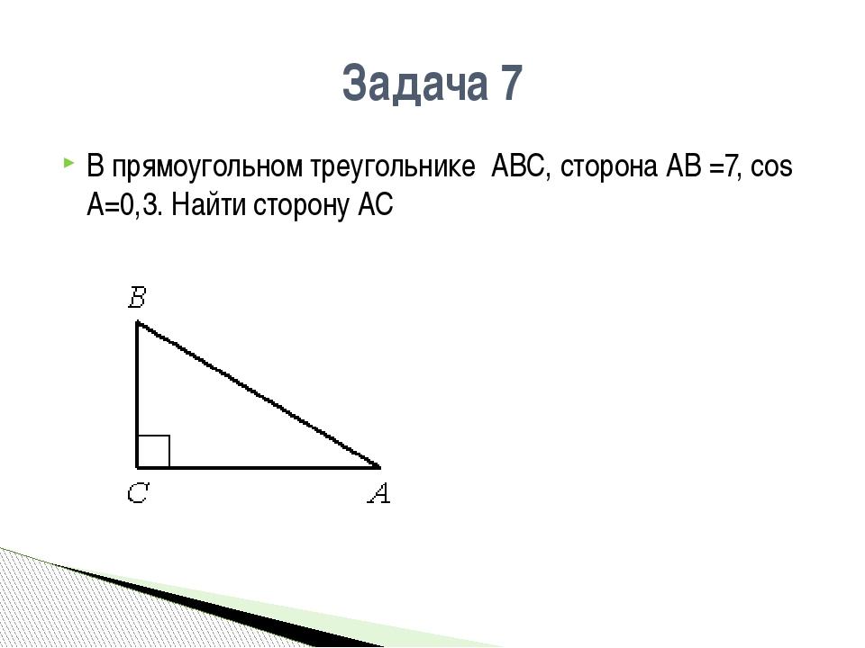В прямоугольном треугольнике АВС, сторона АВ =7, cos A=0,3. Найти сторону АС...